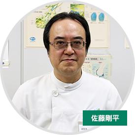 佐藤 剛平